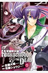 学園黙示録 HIGHSCHOOL OF THE DEAD(5) (ドラゴンコミックスエイジ) Kindle版