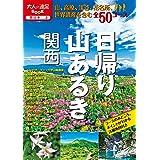 日帰り山あるき 関西 (大人の遠足BOOK―西日本)