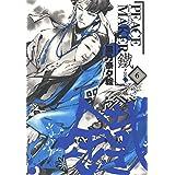 PEACE MAKER 鐵 6巻 PEACE MAKER 鐵 (BLADE COMICS)