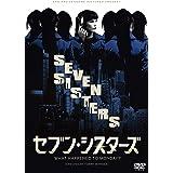 セブン・シスターズ スペシャル・プライス [DVD]