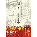 語ることが許されない 封じられた日本史