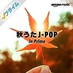 秋うた J-POP in Prime