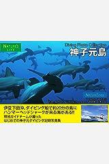 神子元島 ダイビング写真集 ~ハンマーヘッドシャークが来る海 記録写真集~ 電子ブック水中写真集 Kindle版