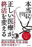 本当に正しい医療が、終活を変える~お金と病気で悩まない! ~