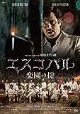 エスコバル 楽園の掟 [DVD]