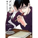 續・ポルノグラファー プレイバック (onBLUEコミックス)
