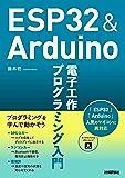 ESP32&Arduino 電子工作 プログラミング入門