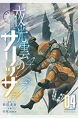 夜光雲のサリッサ(4)【電子限定特典ペーパー付き】 (RYU COMICS) Kindle版