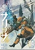 夜光雲のサリッサ(4)【電子限定特典ペーパー付き】 (RYU COMICS)