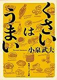 くさいはうまい (角川ソフィア文庫)
