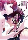 雪女と蟹を食う(5) (ヤングマガジンコミックス)