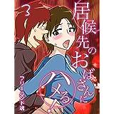 居候先のおばさんにハメる!(3) (ナイトコミック)