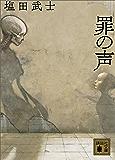罪の声 (講談社文庫)