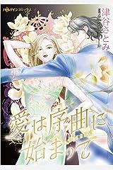 愛は序曲に始まって (ハーレクインコミックス) Kindle版