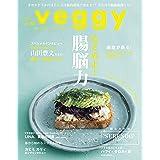 veggy (ベジィ) vol.63 2019年4月号「めざめよ! 腸脳力」【綴込み付録】SERENDIP TRAVELーハワイ・モロカイ島 and moreー