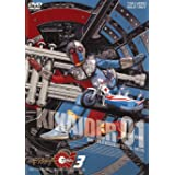 キカイダー01 VOL.3 [DVD]