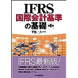 IFRS国際会計基準の基礎(第6版)