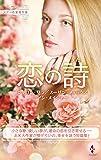 スター作家傑作選~恋の詩~ (ハーレクイン・スペシャル・アンソロジー)