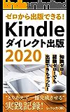 """ゼロから出版できる!Kindleダイレクト出版2020: 知識ゼロ!経験ゼロ!でも出版できちゃった!""""とりあえず一冊完成…"""