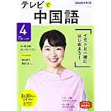 NHKテレビテレビで中国語 2021年 04 月号 [雑誌]