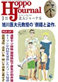 北方ジャーナル 2020年3月号[雑誌]