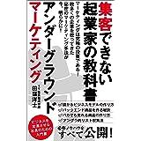 集客できない起業家の教科書~アンダーグラウンドマーケティング~