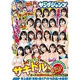 ヤングジャンプ 2021 No.21&22合併号