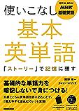 NHK基礎英語 使いこなし 基本英単語 「ストーリー」で記憶に残す 音声DL BOOK