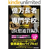 億万長者専門学校【仮想通貨編】