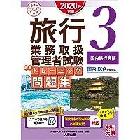 (スマホで見れる電子版付) 旅行業務取扱管理者試験 標準トレーニング問題集 3国内旅行実務 2020年対策 (合格のミカ…