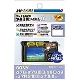 HAKUBA デジタルカメラ液晶保護フィルムMarkII SONY α7C/α7S III/II/α9 II/α9 II/α9/α7R IV/III/II/α7R III/II 専用 DGF2-SA7C