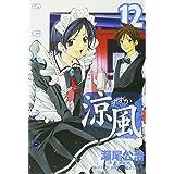 涼風(12) (講談社コミックス)