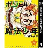 ボクらは魔法少年 4 (ヤングジャンプコミックスDIGITAL)
