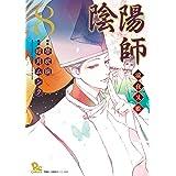 陰陽師 瀧夜叉姫(8) (RYU COMICS)
