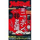 Hot-Dog PRESS (ホットドッグプレス) no.353 ニッポンの老舗 [雑誌]