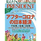 アフターコロナの日本経済 半年後、1年後、5年後(プレジデント2020年7/31号) [雑誌]