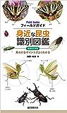 増補改訂新版 身近な昆虫識別図鑑:見わけるポイントがよくわかる (フィールドガイド)