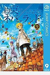 約束のネバーランド 9 (ジャンプコミックスDIGITAL) Kindle版
