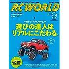 RC WORLD(ラジコンワールド) 2015年9月号 No.237