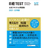 日経TEST公式テキスト&問題集 2021-22年版