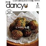 dancyu (ダンチュウ) 2021年6月号「じゃがいも愛」