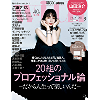 with (ウィズ) 2021年 9月号 [雑誌]