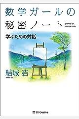 数学ガールの秘密ノート/学ぶための対話 Kindle版