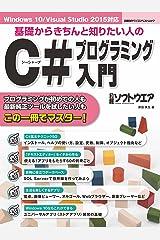 基礎からきちんと知りたい人のC#プログラミング入門(日経BP Next ICT選書) Kindle版