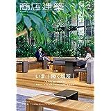 商店建築 2021年4月号 (2021-03-27) [雑誌]