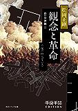 観念と革命 西の世界観II 千夜千冊エディション (角川ソフィア文庫)