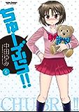 ちゅーぶら!! : 6 ちゅーぶら!! (アクションコミックス)