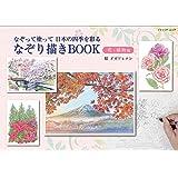なぞり描きBOOK 花と植物編 (ブティックムックno.1412)