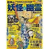 【完全ガイドシリーズ290】日本の妖怪と幽霊完全ガイド (100%ムックシリーズ)