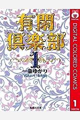 有閑倶楽部 カラー版 1 (りぼんマスコットコミックスDIGITAL) Kindle版